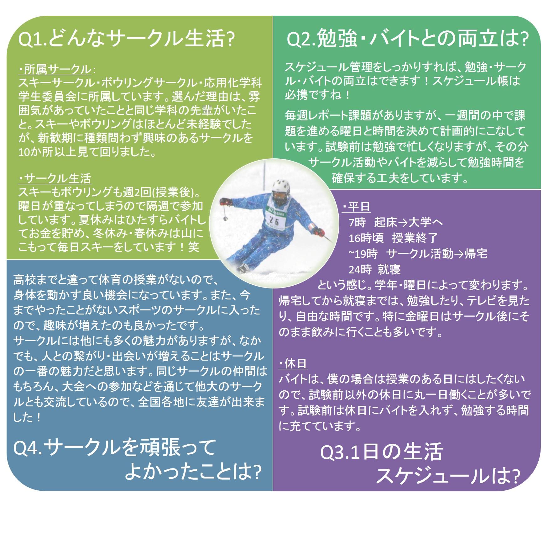 インタビュー記事2.jpg