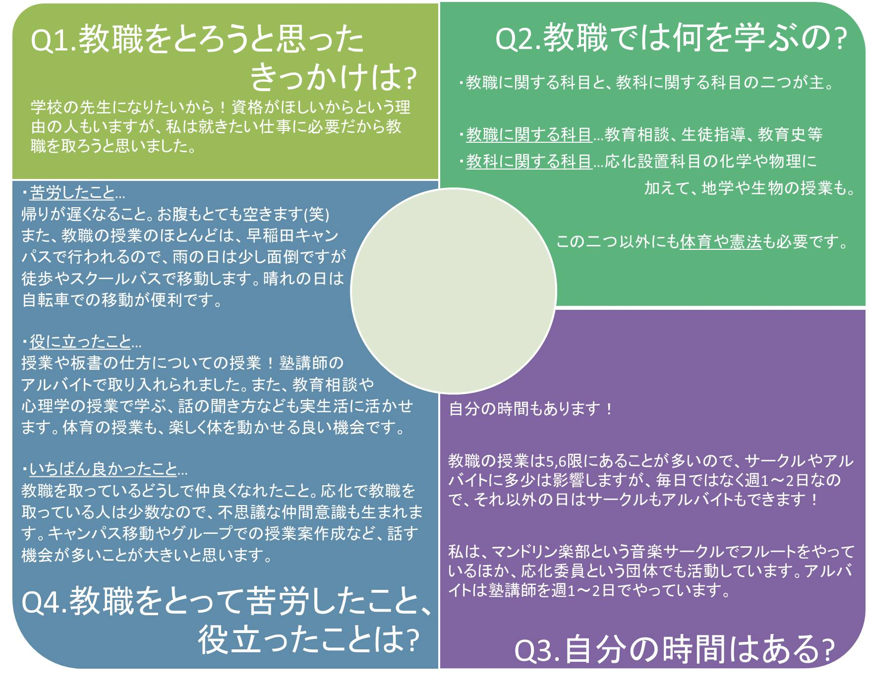 インタビュー記事1.1.jpg